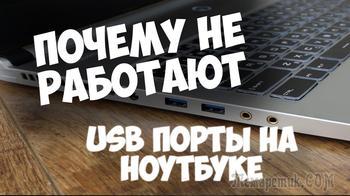 Не работают USB порты на ноутбуке: что делать и куда бежать — подробное руководство