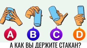 Личностный тест: Как вы держите стакан