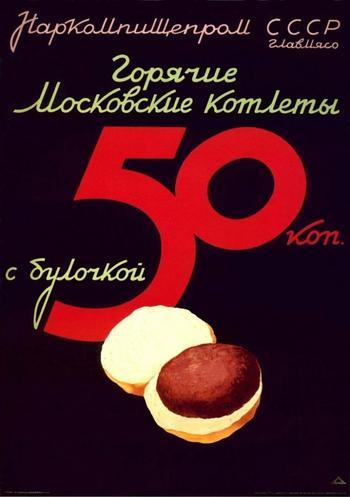 5 любимых в СССР продуктов, заимствованных у США