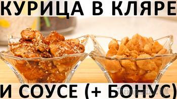 Курица в кляре и соусе: сочная, изысканная, в любимом азиатском стиле (+ бонус-рецепт)