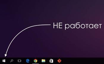 Решение проблемы: Не работает меню пуск в Windows 10