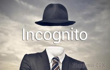 Как стать невидимкой: включаем режим «Инкогнито» на разных браузерах