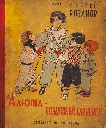 Как в 1936 году представляли будущий облик Москвы