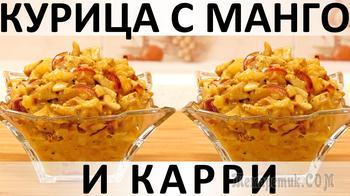 Курица с манго и карри: солнечные тропики у вас в тарелке :)