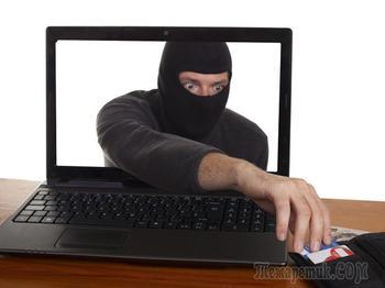 Бойся меня! Ловушки в интернете, о которых вы не знали