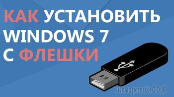 Лучшие программы для установки Windows 7 с флешки