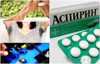15 неординарных способов использования аспирина в быту и для красоты