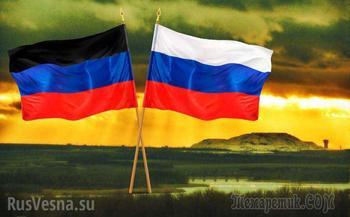 Интеграция Донбасса с Россией выходит на новый этап