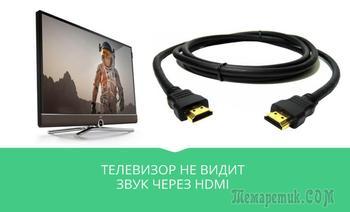 Что делать если через HDMI нет звука не телевизоре