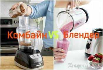 Маленькие хитрости, которые помогут использовать кухонные девайсы по максимуму