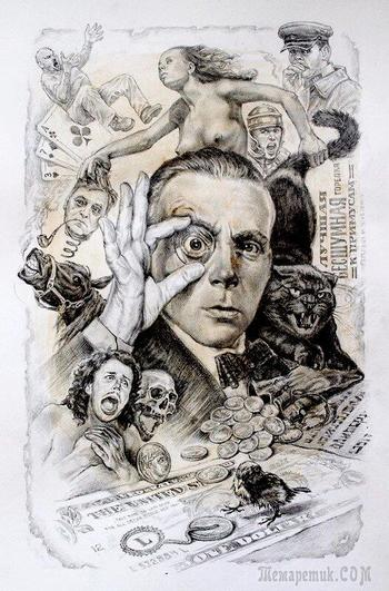 М. А. Булгакову (Стих)