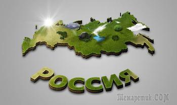 Интересные факты про Россию – самую большую страну мира