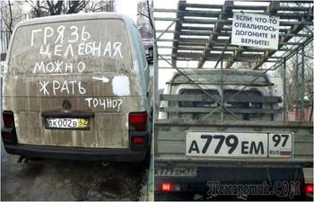 Забавные автомобильные заметки от водителей с прекрасным чувством юмора