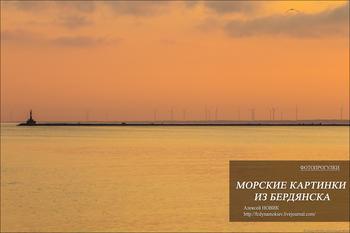 Фотопрогулки.  Морские картинки из Бердянска
