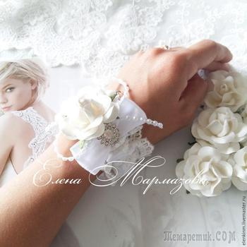 Кружевной браслет для подружки невесты