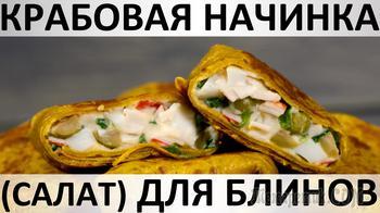 Крабовая начинка для блинов: она же салат