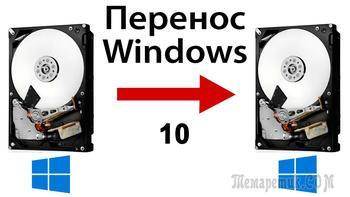 Переносим рабочую активированную Windows 10 на другой компьютер