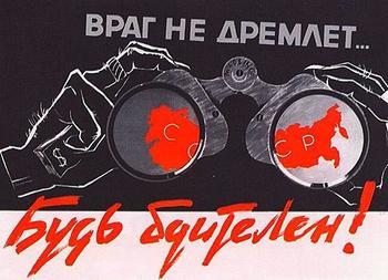 Советские агитплакаты «Будь бдителен!»