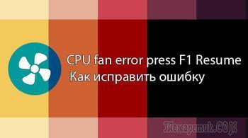 5 причин появления ошибки CPU Fan Error – Что это такое и как исправить