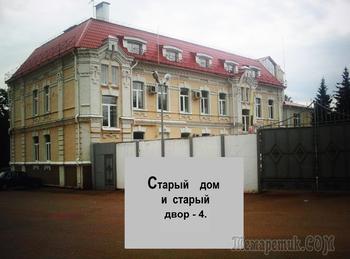 Старый дом - 4