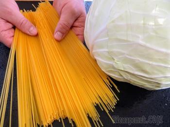 Макароны теперь готовлю только так! Соединяем капусту и макароны для этого вкусного блюда