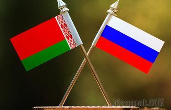 Россия и Белоруссия -  сёстры или попутчицы?