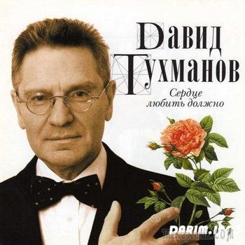 """Сердце любить должно..."""" Давид Тухманов - песни для души"""