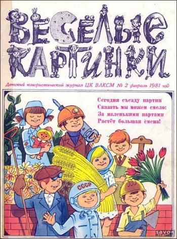 Журналы нашего детства