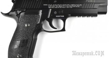 Пневматический пистолет Sig Sauer P226 X-FIVE с высокой точностью стрельбы