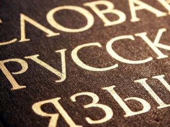 Малоизвестные, но интересные факты о русском языке