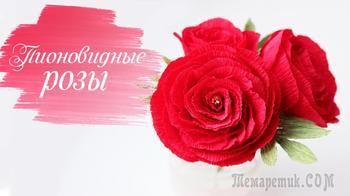Создаем пионовидную розу из гофрированной бумаги, быстро, просто и красиво!