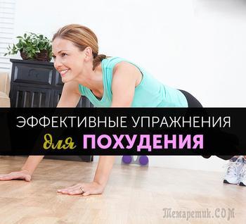 10 эффективных упражнений для похудения в домашних условиях