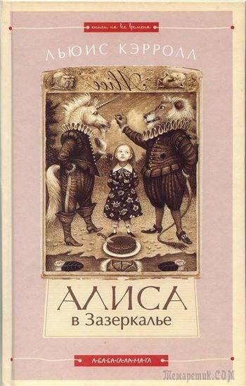 """""""Алиса в Зазеркалье"""" иллюстрации Владислава Ерко"""