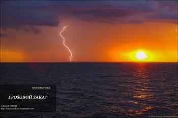 Фотопрогулка. Грозовой закат