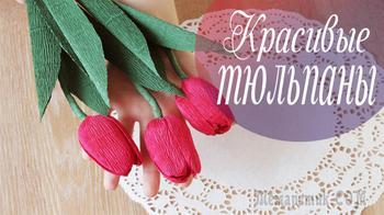 Очень простой способ сделать тюльпаны  из бумаги