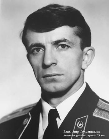 27 ноября 2020 года – 80 лет со дня рождения  Владимира Николаевича Головяшкина