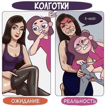 19 забавных комиксов о девчачьих проблемах
