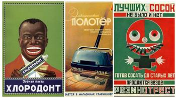Советская реклама на плакатах