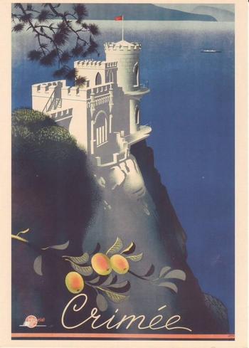 Советские плакаты для туристов