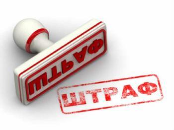Предлагается не наказывать малый бизнес штрафами за первое нарушение, выявленное в ходе проверки