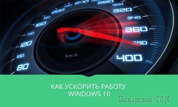 Как ускорить работу компьютера на Windows 10