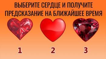 Тест-предсказание с сердцами расскажет, что ждёт вас уже в ближайшем будущем