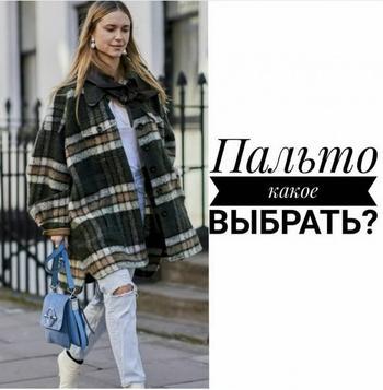 С чем носить пальто-рубашку
