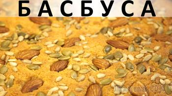 Басбуса: нежная восточная сладость, которую легко приготовить дома