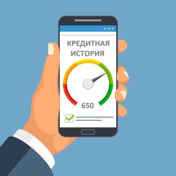Как почистить кредитную историю в России?