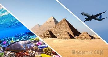 Россиянам разъяснили условия въезда в Египет