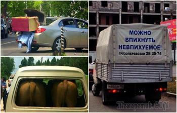 17 забавных примеров безумной транспортировки грузов