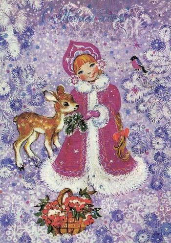 Советские новогодние открытки.Часть 2-я.Снегурочка