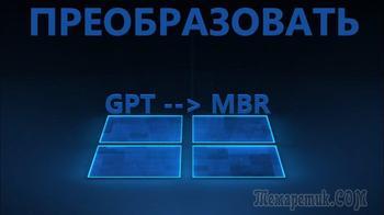 3 способа преобразования MBR в GPT и наоборот без потери данных