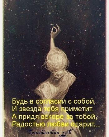 ТВОЯ ЗВЕЗДА ЛЮБВИ...